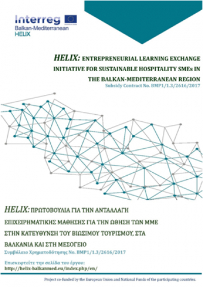 HELIX: Entrepreneurial Learning Exchange Initiative for Sustainable Hospitality SMEs in the Balkan-Mediterranean Region